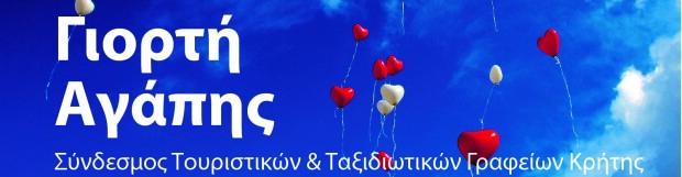 Γιορτή Αγάπης
